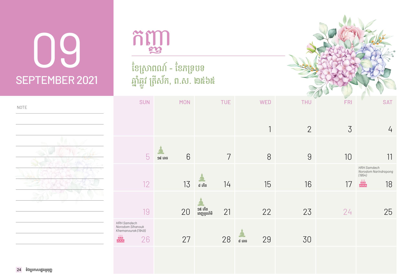 QML_Desk Calendar2020_FA06-19