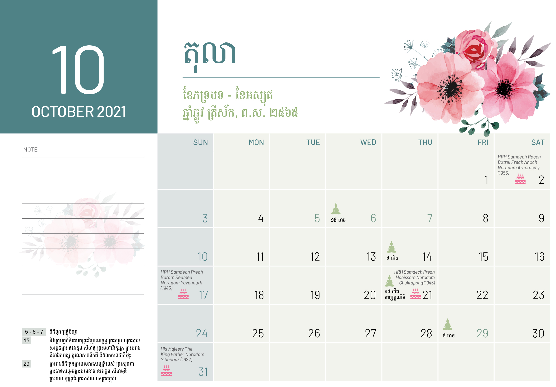 QML_Desk Calendar2020_FA06-21