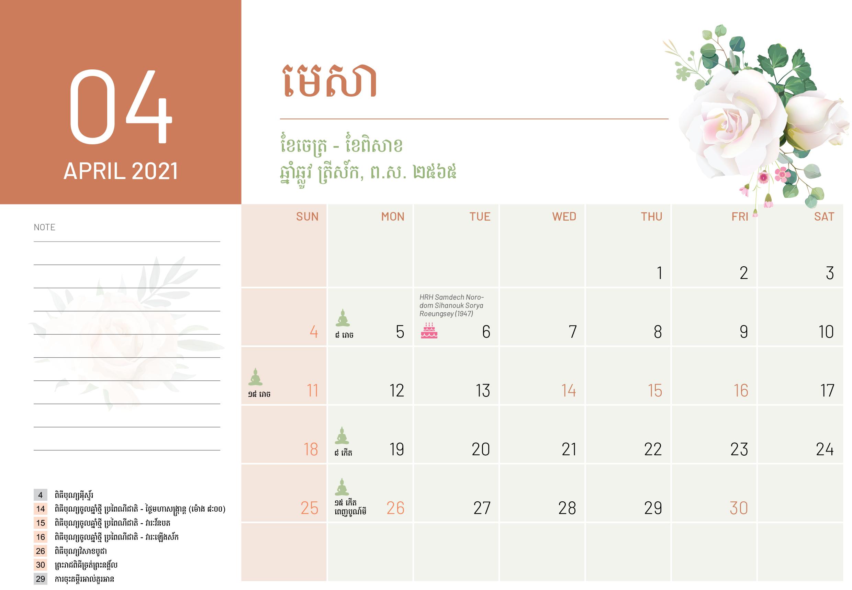 QML_Desk Calendar2020_FA06-9