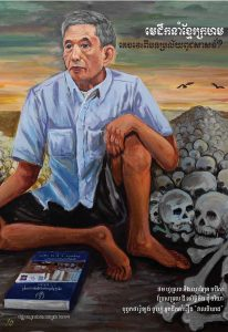 THE KHMER ROUGE LEADER: Getting Away with Genocide? – Helen Jarvis and Tom Fawthrop Translated by Chy Terith with Chum Charya (2011)