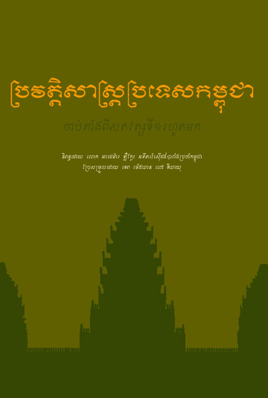 HISTOIRE DU CAMBODGE:  Depuis Le 1er Siècle de Notre Ère Adhemard Leclère Translated by Tep Meng Khean (2005)