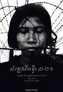 VOICES FROM S-21: Terror and History in Pol Pot's Secret Prison – David Chandler Translated by Sour Bonsou (2003)