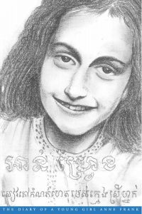 THE DIARY OF A YOUNG GIRL:  Anne Frank Translated by Ser Sayana (2002)