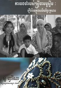 THE HIJAB OF CAMBODIA: Memories of Cham Muslim Women after the Khmer Rouge –  So Farina (2011)