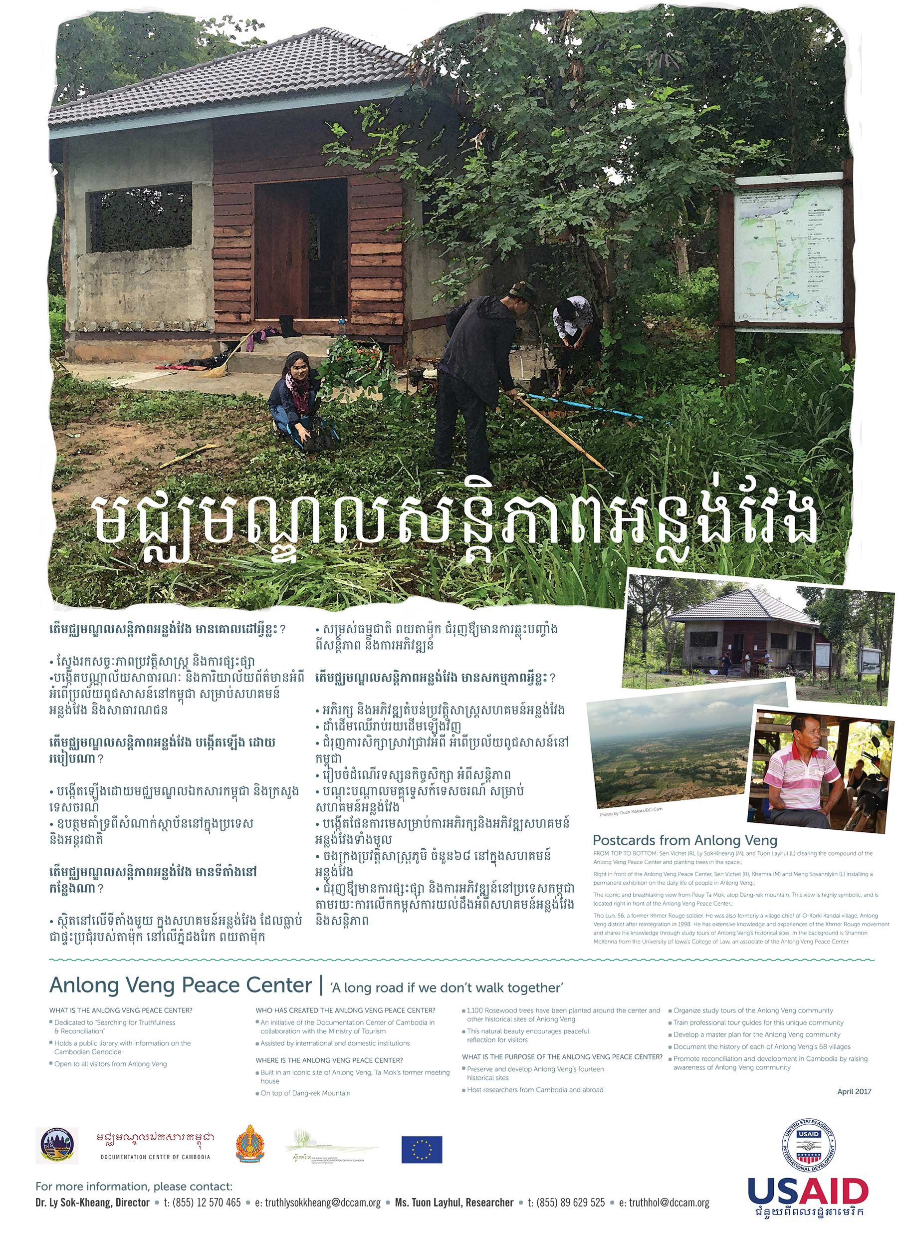 ANLONG VENG PEACE CENTER (2017)