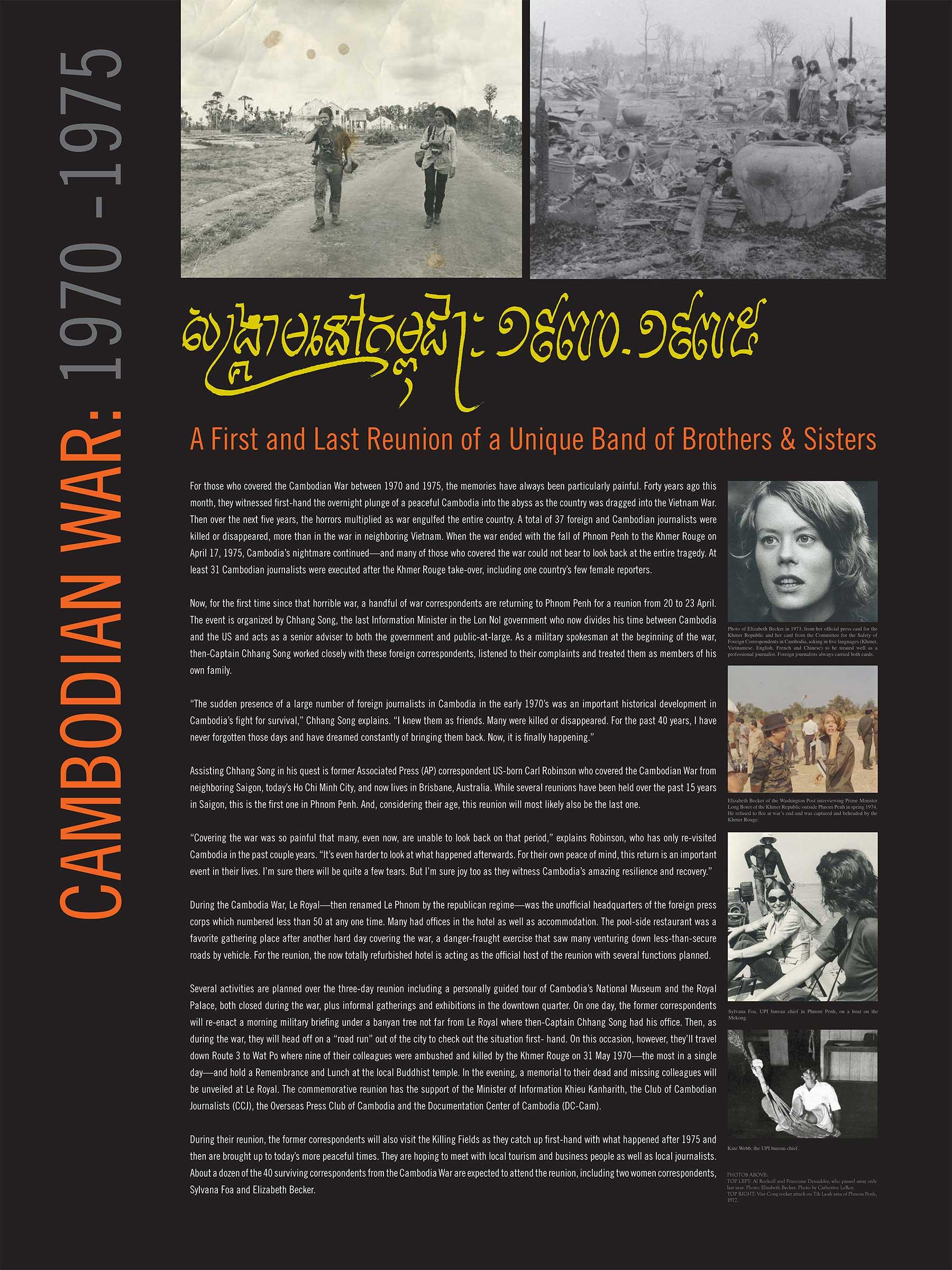P_CAMBODIAN-WAR