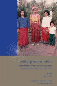 A HISTORY OF THE ANLONG VENG COMMUNITY: Dy Khamboly and Christopher Dearing Translated by Men Pechet (2014)